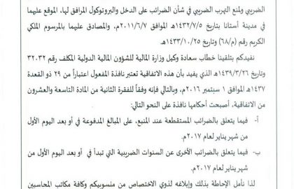اتفاقية بين حكومة المملكة العربية السعودية و جمهورية كازاخستان