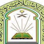 وزارة الشؤون الاسلامية والدعوة والارشاد