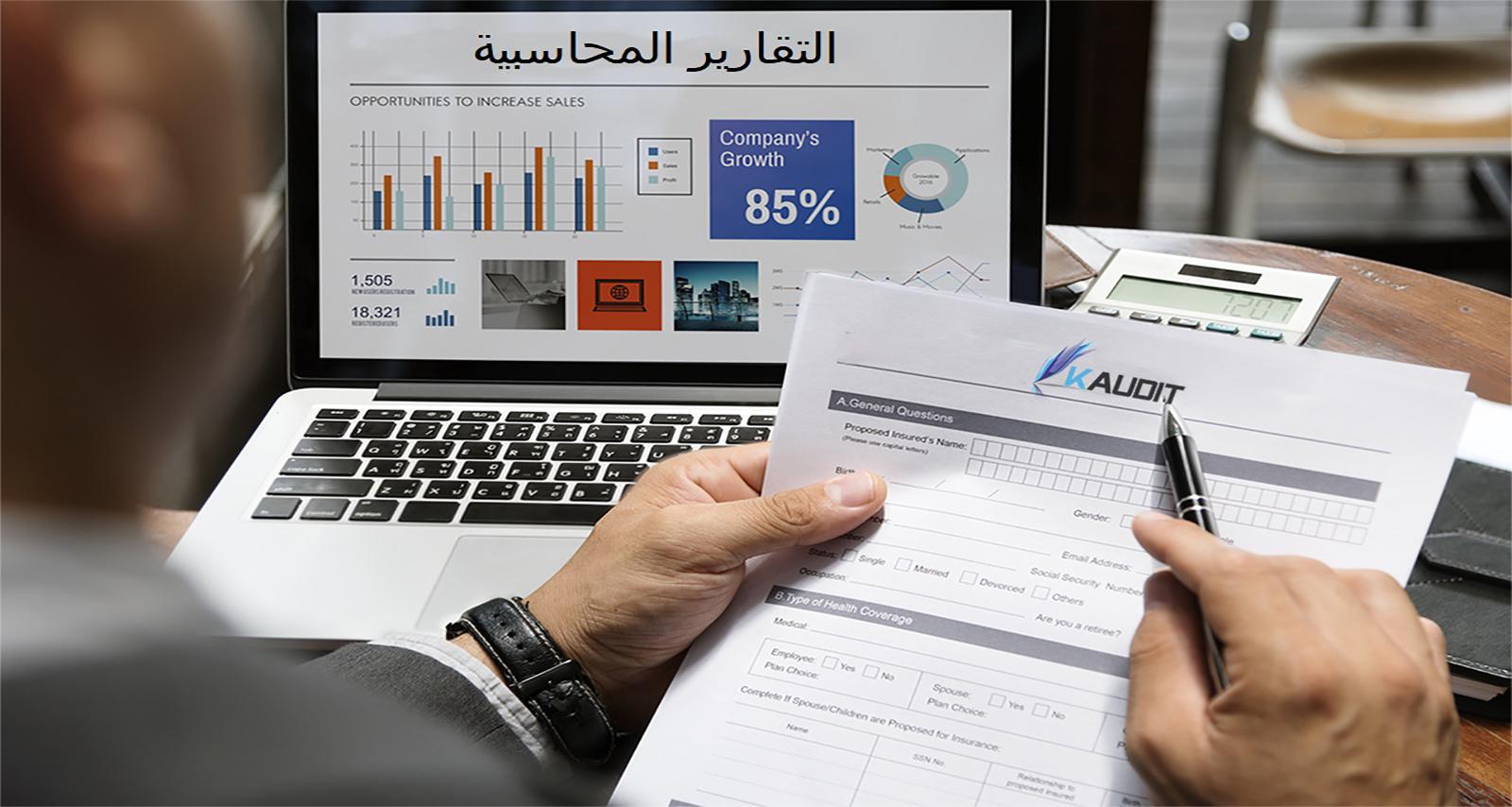 مسك السجلات والدفاتر المحاسبية & kaudit شركة ناصر محمد الكنهل وشريكه محاسبون و مراجعون قانونيون