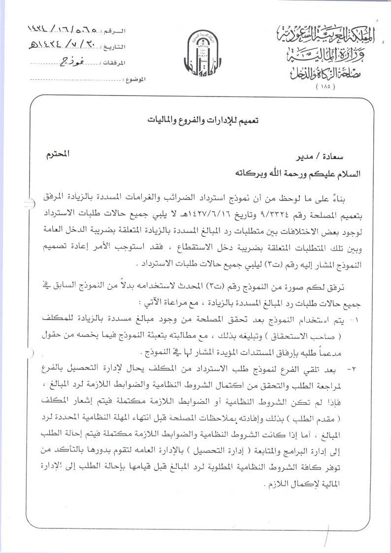 تعميم الإدارات والفروع والماليات من الهيئة العامة للزكاة والدخل رقم 5065/16/1434