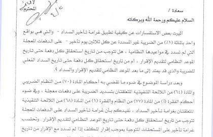 تعميمات من الهيئة العامة للزكاة والدخل Archives Kaudit