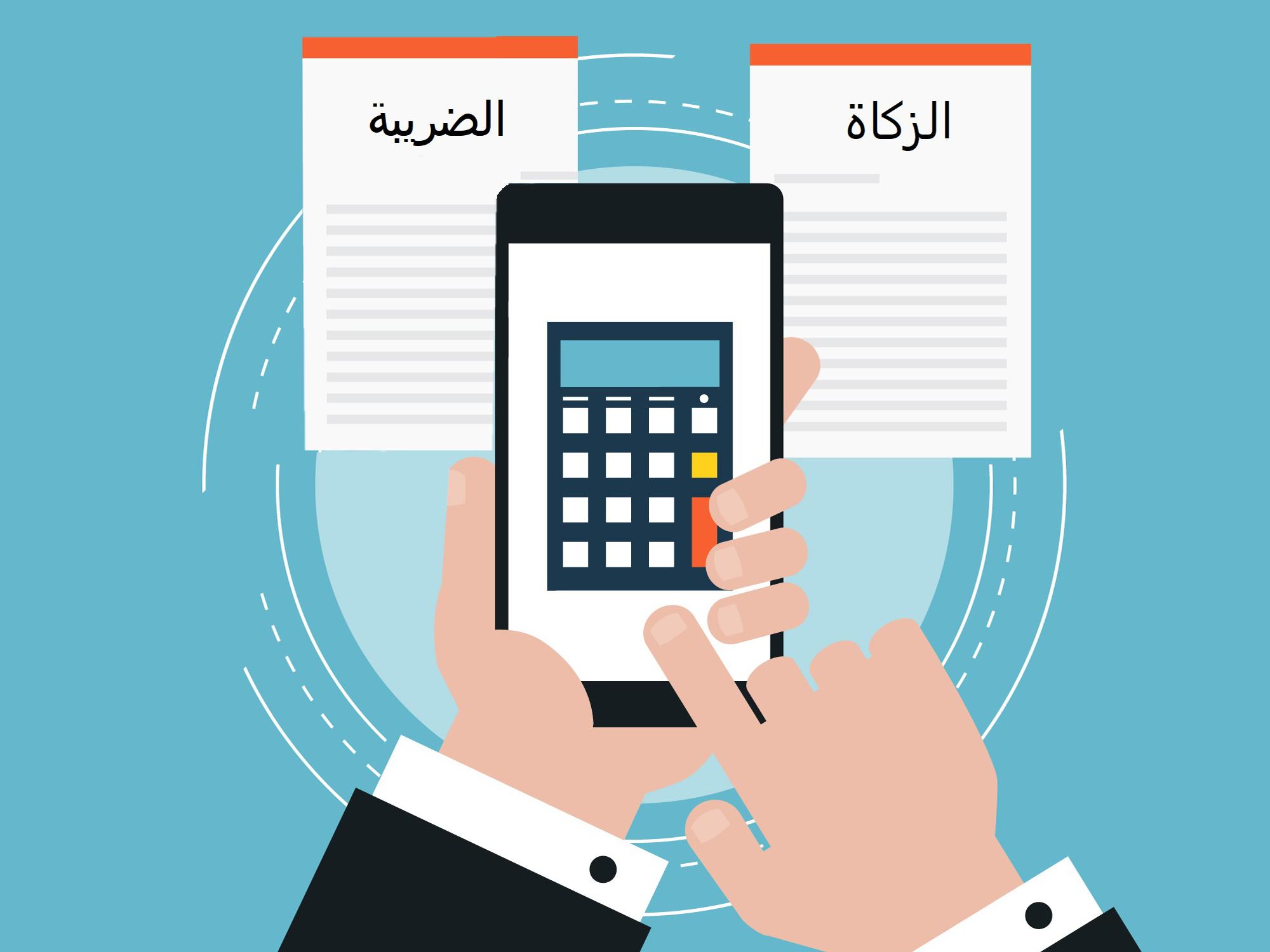 الزكاة والضريبة & kaudit شركة ناصر محمد الكنهل وشريكه محاسبون و مراجعون قانونيون