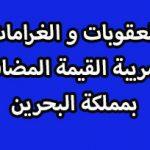 العقوبات و الغرامات لضريبة القيمة المضافة بمملكة البحرين