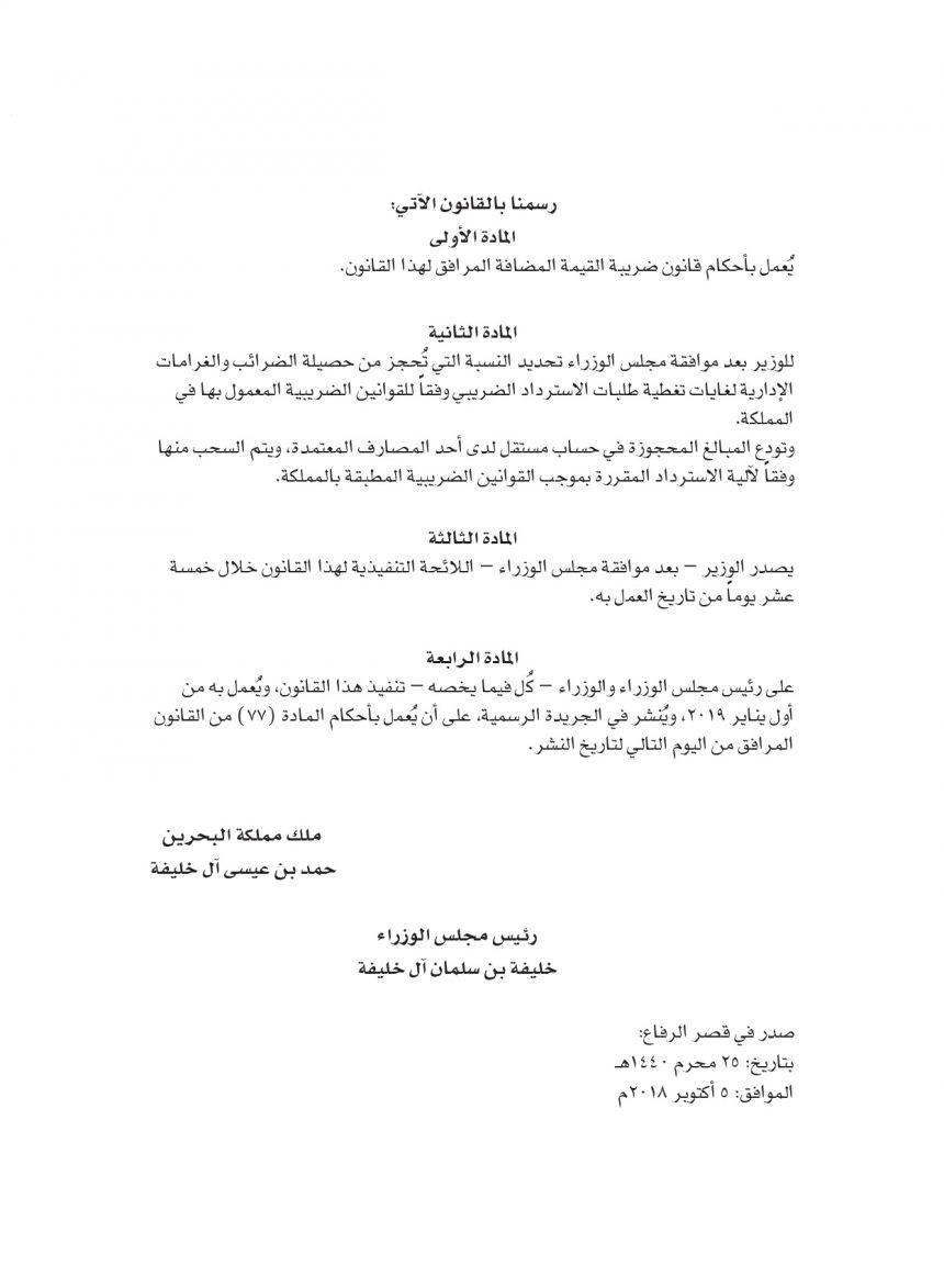 تفاصيل قانون ضريبة القيمة المضافة الخاص بمملكة البحرين