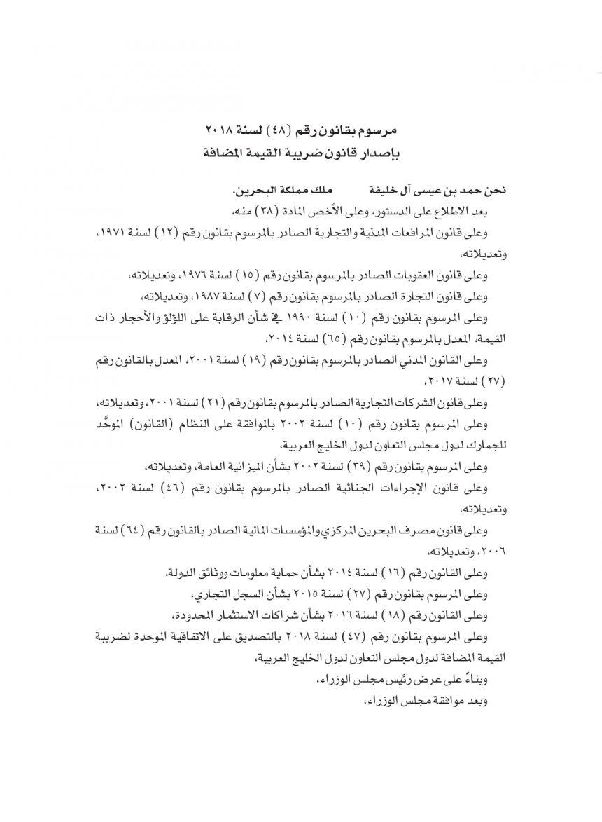 تطبيق ضريبة القيمة المضافة في مملكة البحرين