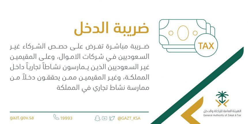 ما هي ضريبة الدخل لغير السعوديين؟