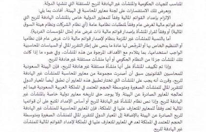 الهيئة السعودية للمحاسبين القانونيين توضح _تعميم جديد فى إطار التقرير المناسب للجهات الحكومية والمنشآت غير الهادفة للربح