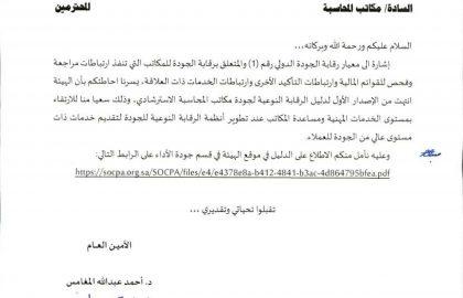 الهيئة السعودية للمحاسبين القانونيين _توضح _في تعميم _عن دليل الرقابة النوعية