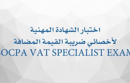 ضريبه القيمه | تُقيم الهيئة السعودية للمحاسبين القانونيين الاختبار الأول