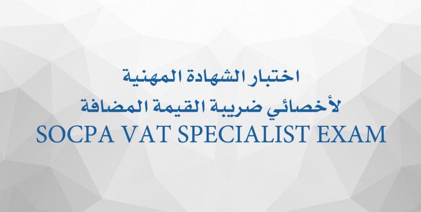 اختبار الشهادة المهنية لأخصائي ضريبة القيمة المضافة SOCPA VAT SPECIALIST EXAM
