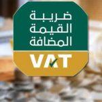 إعفاء أكثر من 30 ألف مواطن من ضريبة القيمة المضافة للمسكن الأول