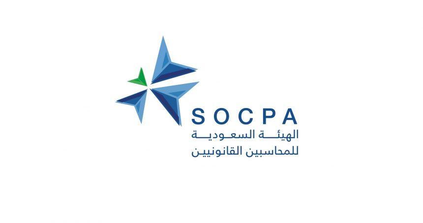 لجنة معايير المراجعة تعتمد معيار المراجعة الدولي رقم 540 المعدل