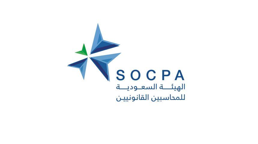 المعيار الدولي للتقرير المالي للمنشآت الصغيرة ومتوسطة الحجم المعتمد في المملكة العربية السعودية