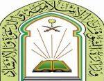 مشروع تعاون مراجعة مع وزارة الشؤون الاسلامية